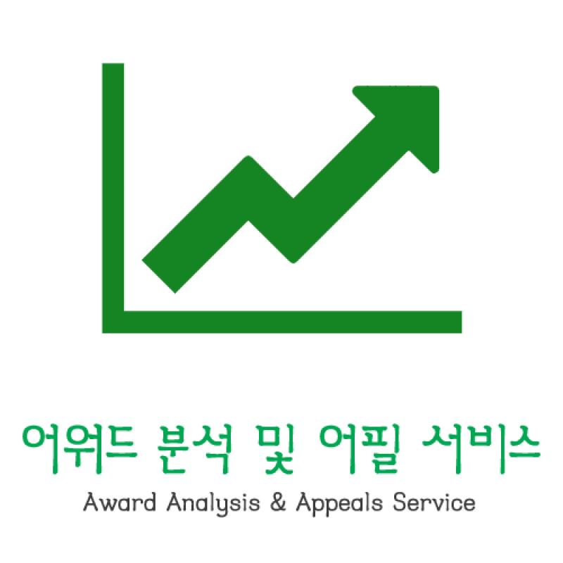 어워드 분석 및 어필 서비스 | Award Analysis & Appeals Service
