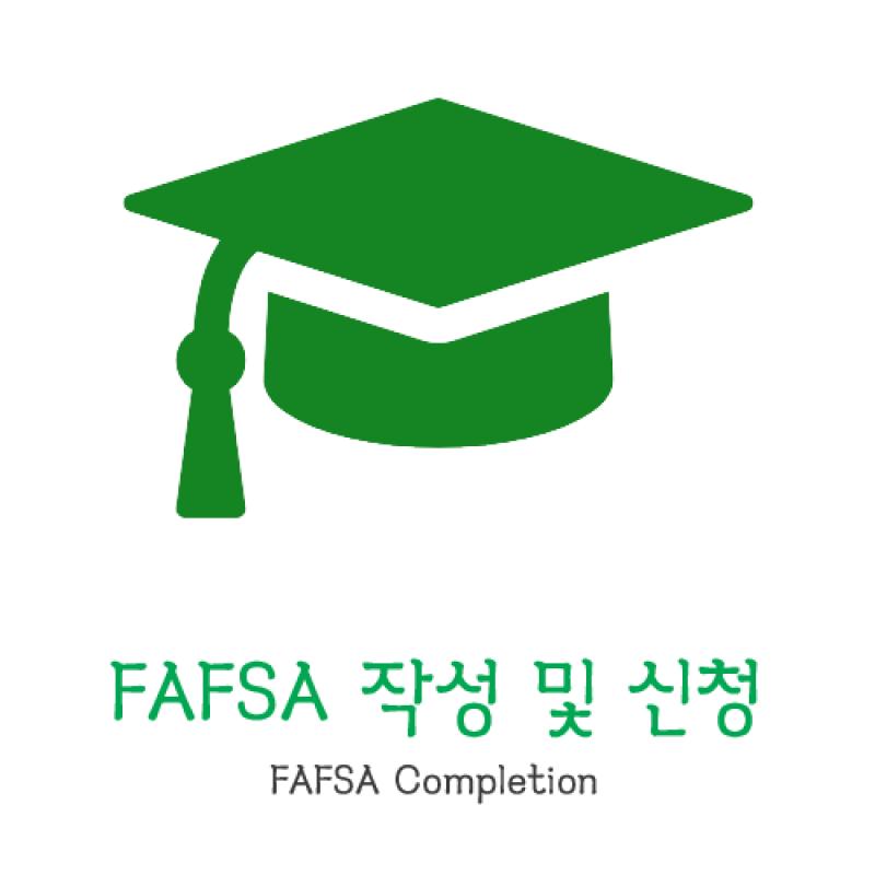 FAFSA 작성 및 신청 | FAFSA Completion