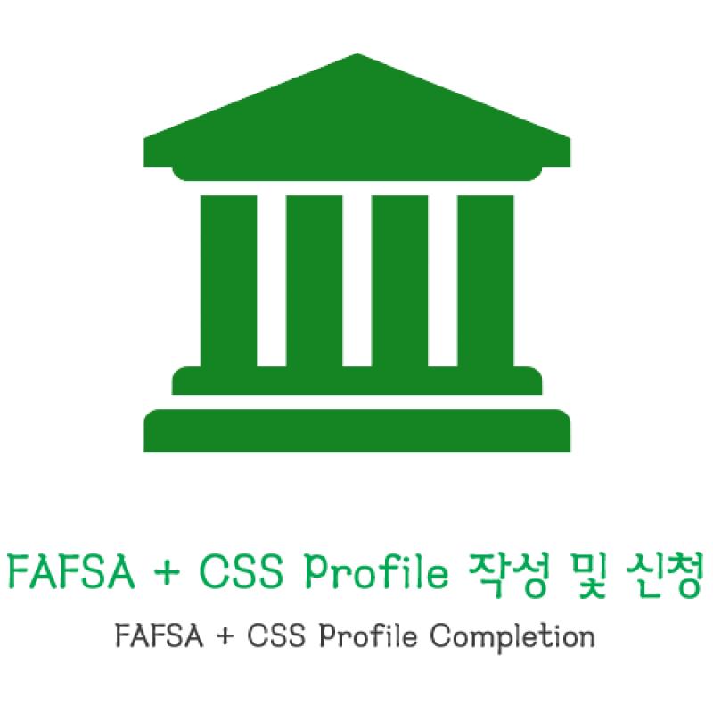 FAFSA + CSS Profile 작성 및 신청 | FAFSA + CSS Profile Completion