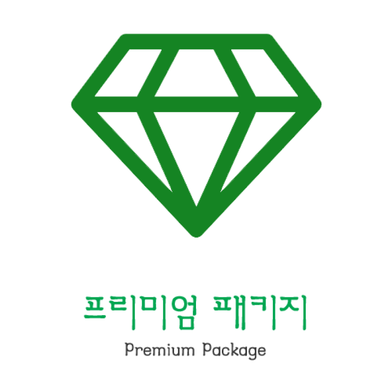 프리미엄 패키지 서비스   Premium Package