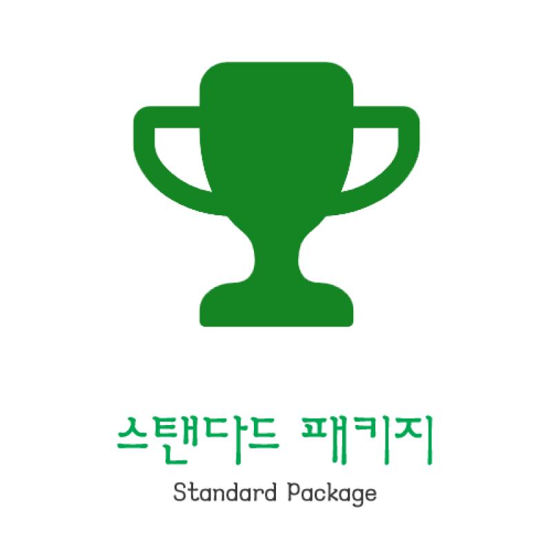 스탠다드 패키지 서비스 | Standard Package